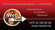 WebTIME - ремонт компьютеров и ноутбуков в Кобрине.